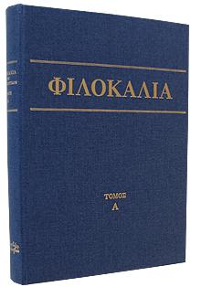 https://www.greekorthodoxbooks.com/dat/632C1A11/[el]image1.png?635659989216842500